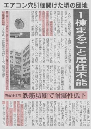 エアコン穴51個開けた堺の団地記事