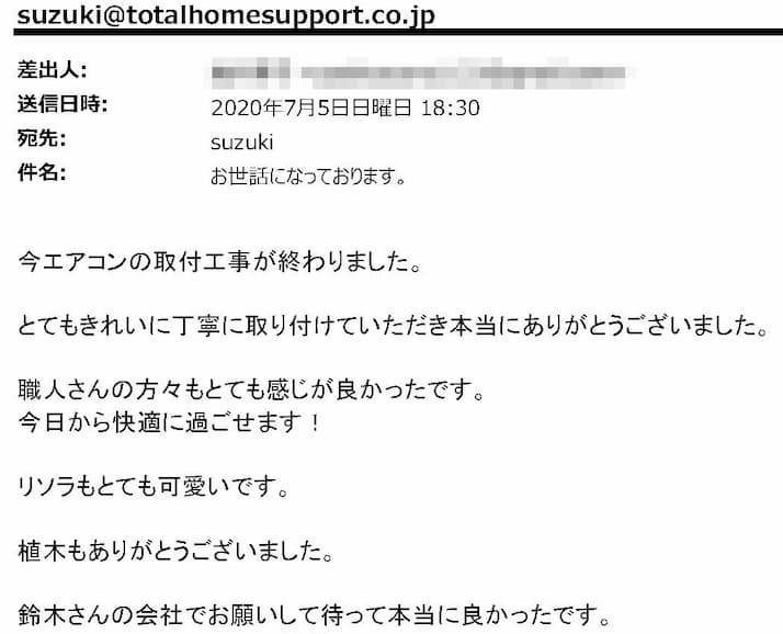 鈴木さんの会社でお願いして待って本当に良かったです。